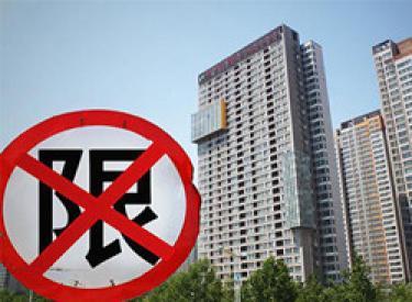 南京:暂停向企事业单位销售商品住房 8月13日生效