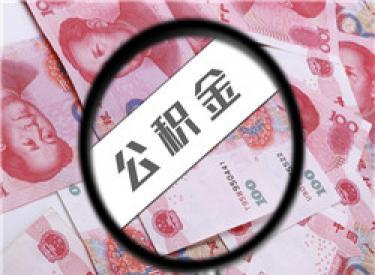 开发商不得限制公积金贷款购房