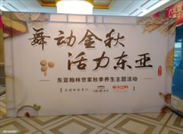 """""""舞动金秋,活力东亚"""" 【东亚翰林世家】收获美好幸福时光"""