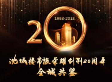 沈城楼市报荣耀创刊20周年 全城共鉴