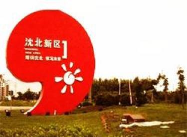 沈北新区2018年学区房一览