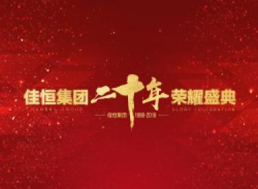 佳恒集团二十年荣耀盛典圆满落幕