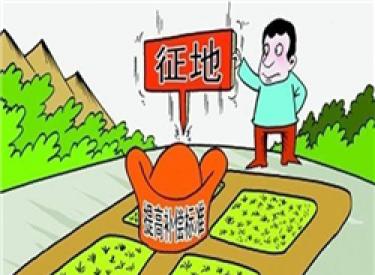沈北36.2836公顷土地拟被征收 补偿标准为5.5万元/亩