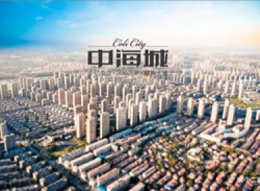 中海城·锦城:2018年12月份工程进度