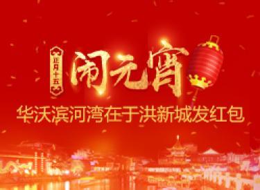 正月十五闹元宵 华沃滨河湾在于洪新城发红包