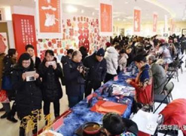 沈阳第二届剪纸节第二站,华润北部三盘与您不见不散!