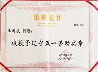 """恭贺百益龙集团董事长王国庆荣获""""五一劳动奖章"""""""