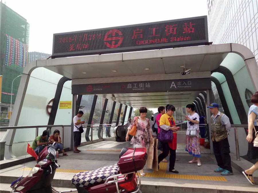 地铁1号线启工街站