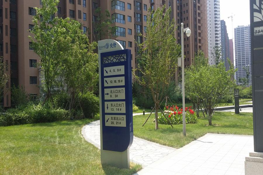 园区景观-路牌