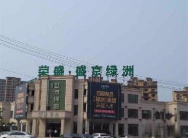 (出售)沈北新区蒲河荣盛盛京绿洲繁华地段门市出售交通方便