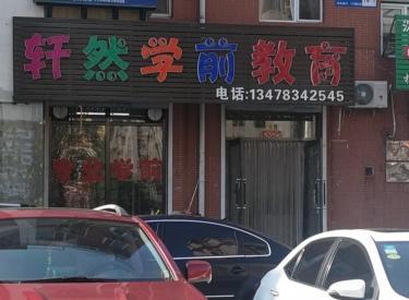 (出售)诚心出售 东方玫瑰园临街门市 纯一层 面积大 均价低