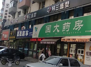 (出租) 沈河区 市府广场 临街门面