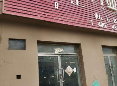 (出租)沈北新区 道义临街门面