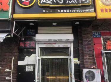 (出兑)吉力湖街临街旺铺鸭货熟食店急兑