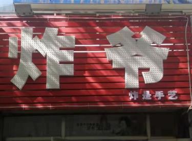 (出租)沈河区 二经街临街门面