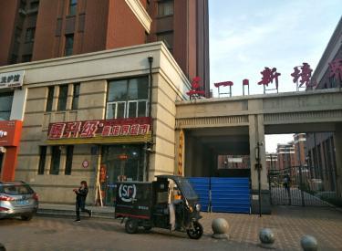 (出售) 铁西区 铁西经济开发区 商业街商铺