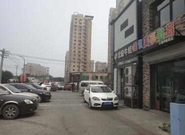 (出售)沈北新区 道义临街门面