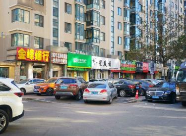 (出售)大东区 八王寺 商业街商铺 198㎡纯一层一门一窗
