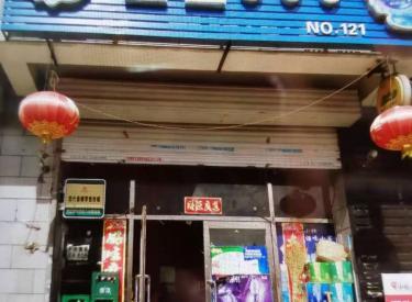 (出兑)沈北新区 虎石台临街门面