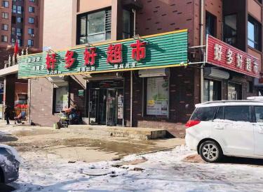 (出兑) 大东区 二台子 门口第一家超市