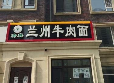 (出售)苏家屯区 临湖商铺街商铺