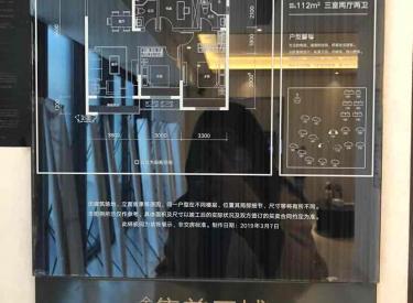 金科 双学区 虹桥中学 珠江五校