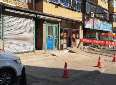 (出售)大东副食对面 中街商圈旺铺