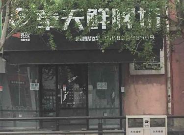 (出租)东中街旺铺