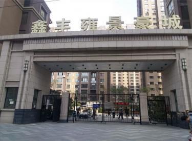 鑫丰雍景豪城