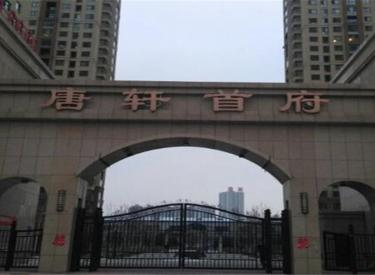 唐轩·首府