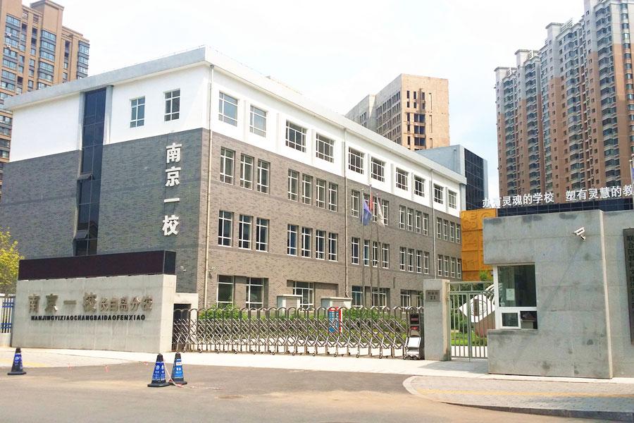 南京一校(长白岛分校)
