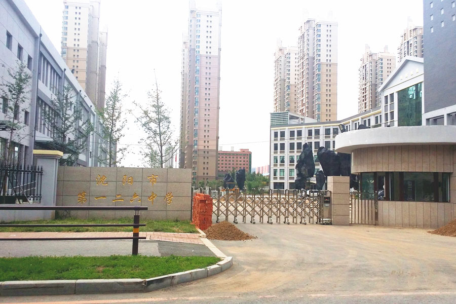 沈阳市第一二六中学(长白岛分校)
