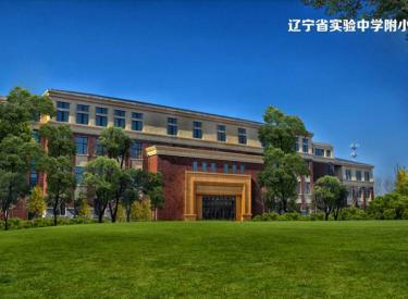 辽宁省实验中学阳光小学