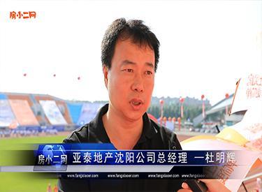 专访亚泰地产沈阳公司总经理—杜明辉