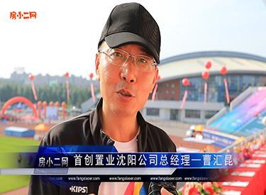 专访首创置业沈阳公司总经理—曹汇昆