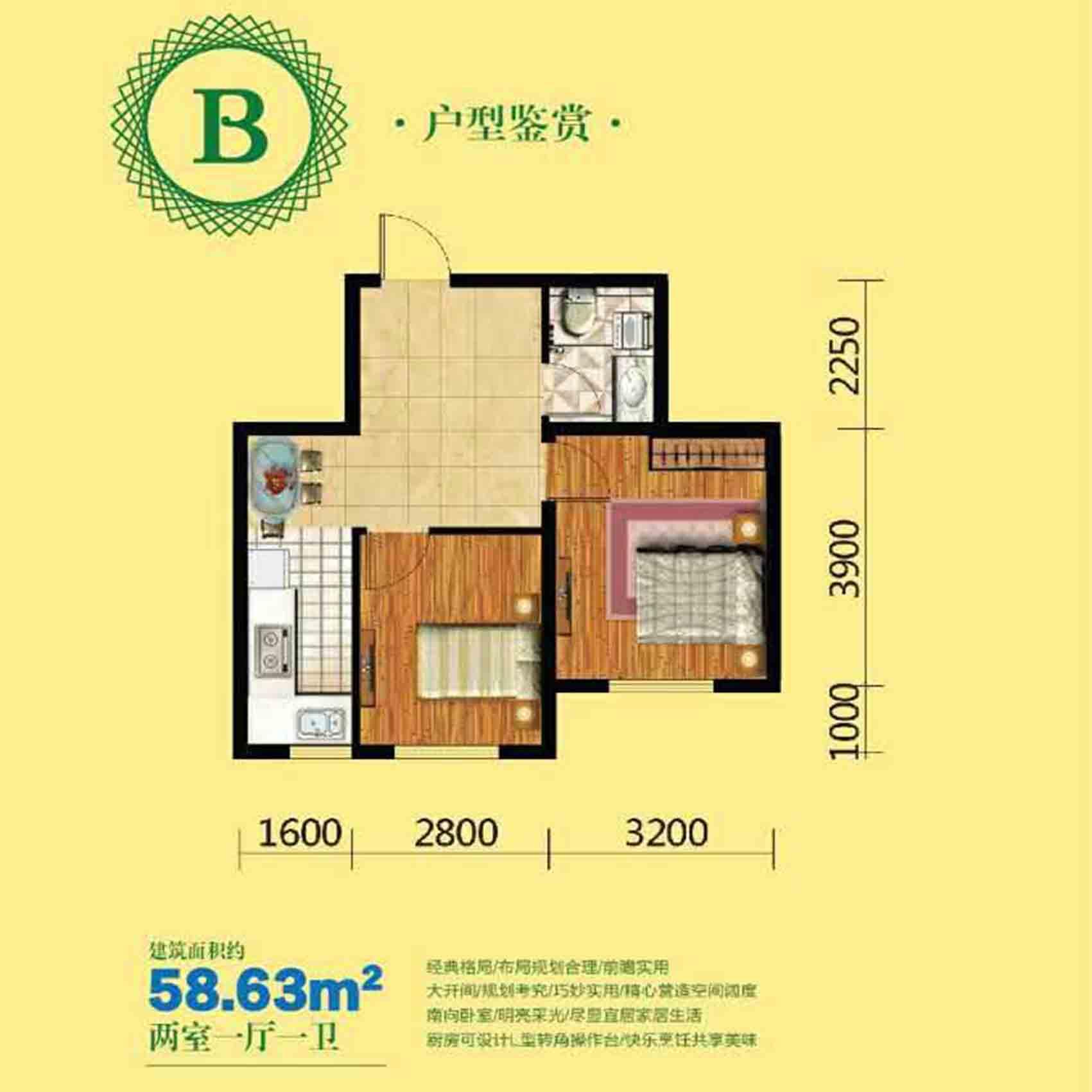 长堤湾高层58.63平2室1厅1卫B户型