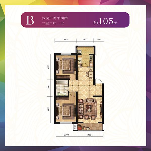 碧水俪城多层103.89平两室两厅一卫B户型
