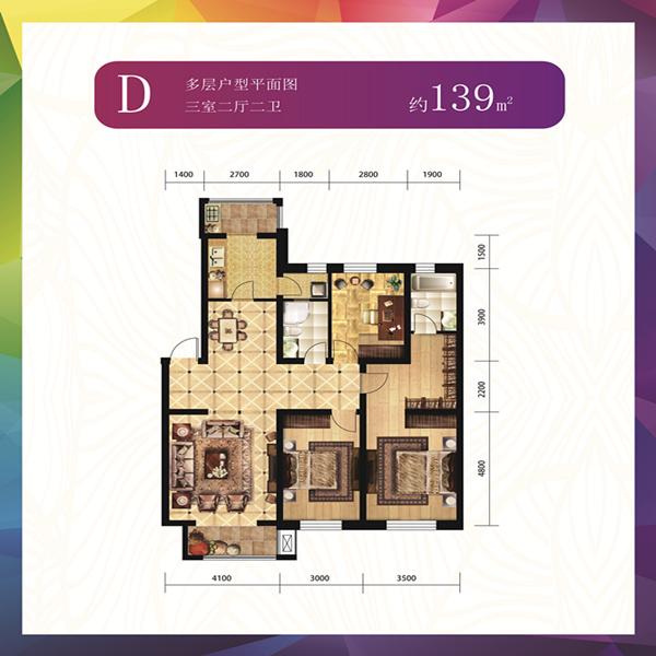碧水俪城多层139.68平三室两厅两卫D户型
