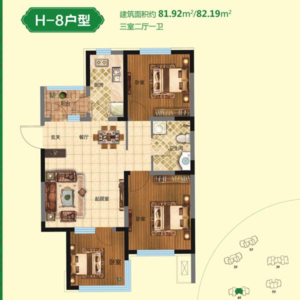 81平3室2厅1卫H-8户型