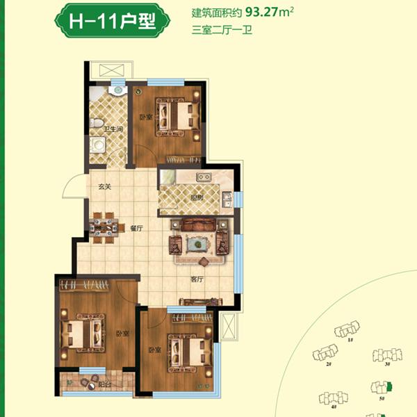 93平3室2厅1卫