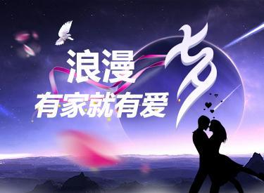 浪漫七夕 有爱就有家