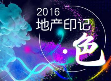 2016地产印记之色