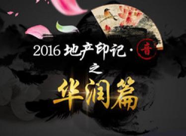 2016地产印记·音之华润篇