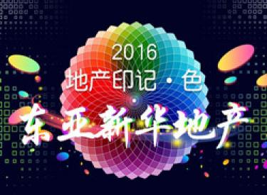 2016地产印记·色之东亚新华地产