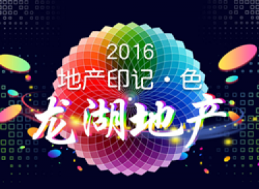 2016地产印记·色之龙湖地产