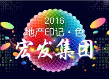 2016地产印记·色之宏发集团