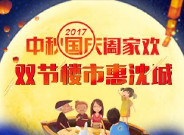 国庆中秋阖家欢 双节楼市惠沈城!
