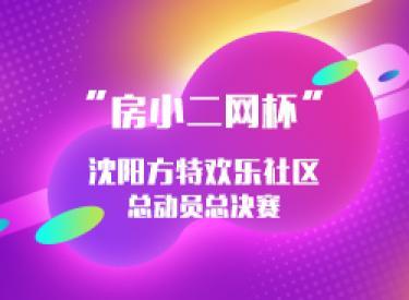 """""""房小二网杯""""沈阳方特欢乐社区总动员才艺大赛总决赛"""