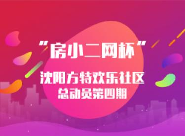 """""""房小二网杯""""沈阳方特欢乐社区总动员才艺大赛第四期"""