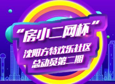 """""""房小二网杯""""沈阳方特欢乐社区总动员才艺大赛第二期"""